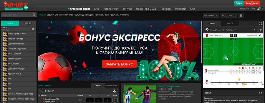 Официальный сайт БК PIN-UP.RU
